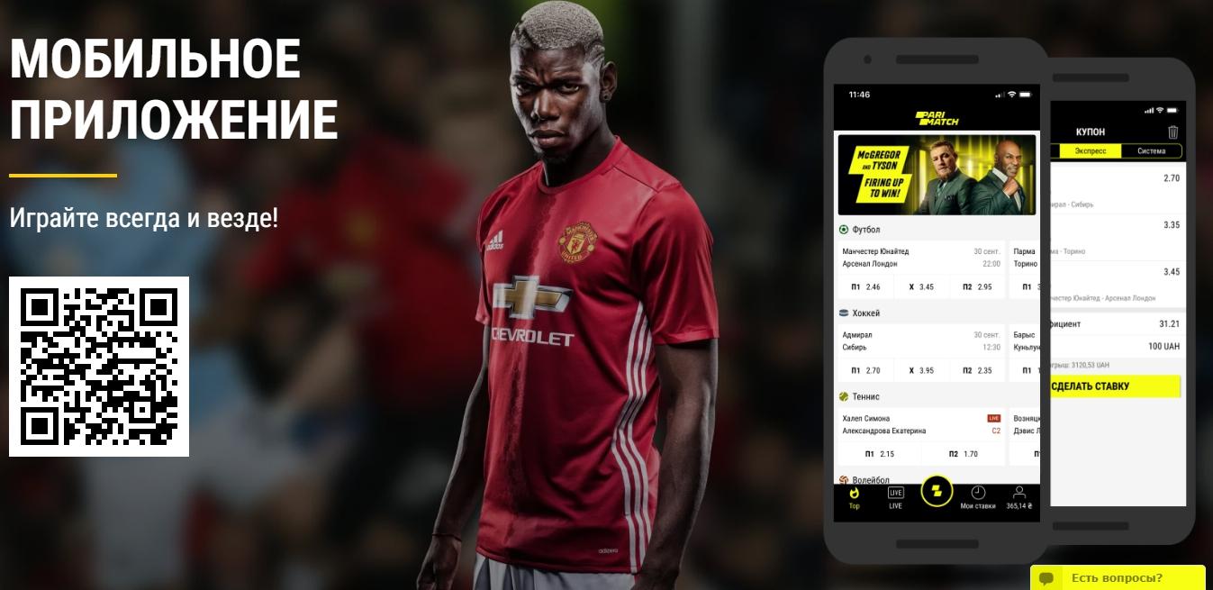Пари-Матч мобильное приложение