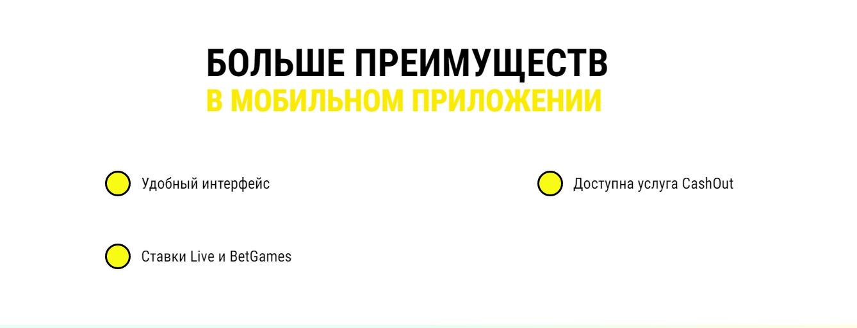 Parimatch мобильное приложение букмекера