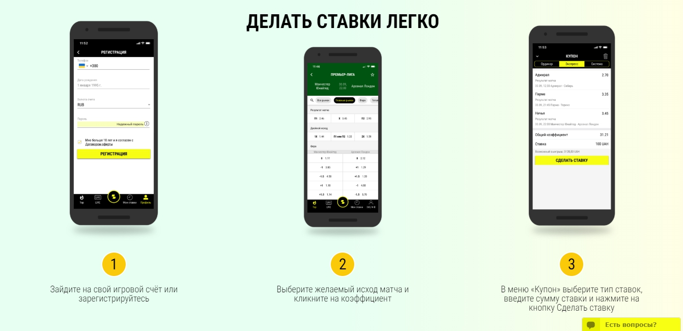 скачать приложение Пари Матч